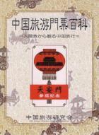 中国旅游門票百科